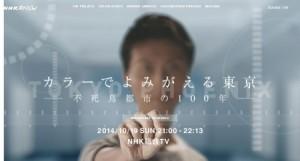 NHKスペシャル1-450x242